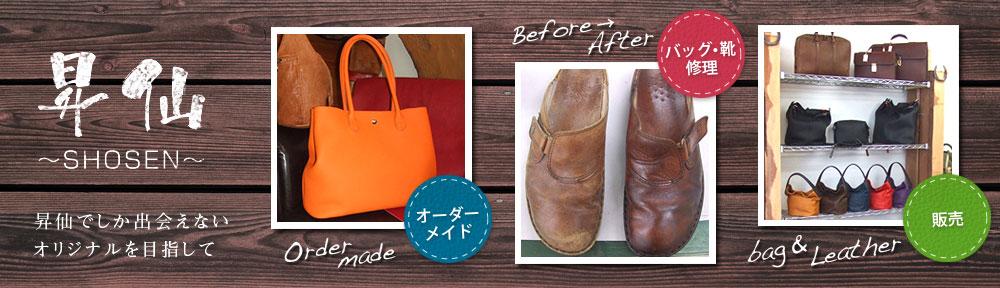 バッグ、革製品の販売・修理 アトリエ昇仙